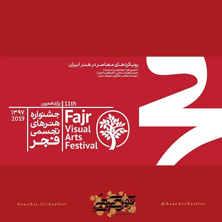 Photo of «هنرهای تجسمی و پدیده خلاقیت» موضوع مقالات جشنواره تجسمی فجر
