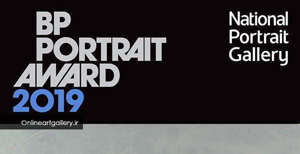 فراخوان جایزه BP Portrait ۲۰۱۹ | لینک : https://asarart.ir/Atelier/?p=3787 | کانال رسمی باشگاههای تخصصی اثرهنری(آتلیه اثرهنری) ـ @AsarArtAtelier