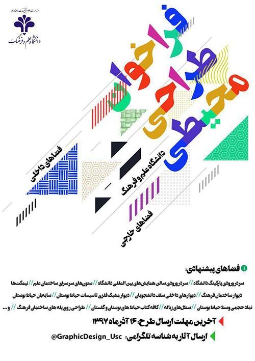 فراخوان طراحی محیطی دانشگاه علم و فرهنگ | لینک : https://asarart.ir/Atelier/?p=3805 | کانال رسمی باشگاههای تخصصی اثرهنری(آتلیه اثرهنری) ـ @AsarArtAtelier