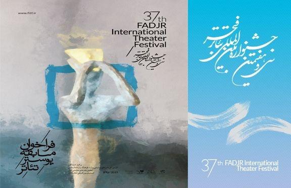 برپایی همایش برگزیدگان جشنوارههای استانی تئاتر فجر   لینک : https://asarart.ir/Atelier/?p=4040   کانال رسمی باشگاههای تخصصی اثرهنری(آتلیه اثرهنری) ـ @AsarArtAtelier