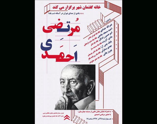 «یادی از صدای تهران» در چهارمین سال درگذشتش   لینک : https://asarart.ir/Atelier/?p=4322   کانال رسمی باشگاههای تخصصی اثرهنری(آتلیه اثرهنری) ـ @AsarArtAtelier