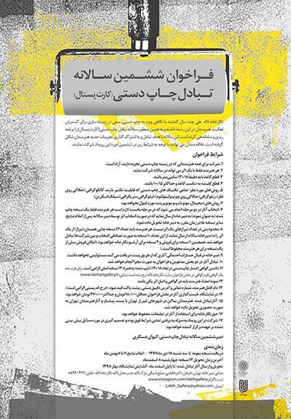 فراخوان ششمین سالانه تبادل چاپ دستی (کارت پستال) | لینک : https://asarart.ir/Atelier/?p=4159 | کانال رسمی باشگاههای تخصصی اثرهنری(آتلیه اثرهنری) ـ @AsarArtAtelier