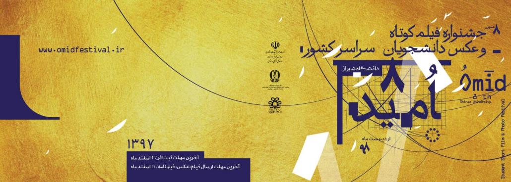 فراخوان هشتمین جشنواره سراسری فیلم کوتاه و عکس دانشجویان (امید)   لینک : https://asarart.ir/Atelier/?p=4665   کانال رسمی باشگاههای تخصصی اثرهنری(آتلیه اثرهنری) ـ @AsarArtAtelier