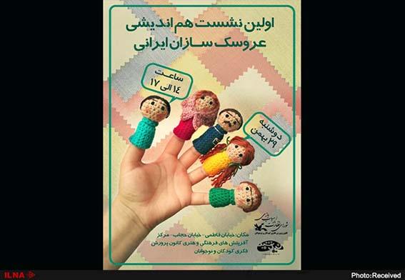 Photo of اولین نشست هماندیشی عروسکسازان ایرانی برگزار میشود