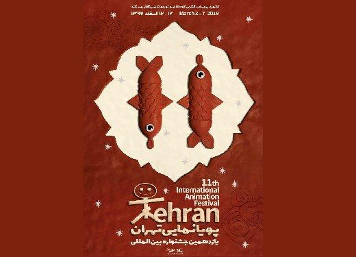 رقابت فقط ۲ انیمیشن ایرانی و خارجی در جشنواره پویانمایی لینک : https://asarart.ir/Atelier/?p=5539 👇 سایت : AsarArt.ir/Atelier اینستاگرام : instagram.com/AsarArtAtelier تلگرام : @AsarArtAtelier 👆