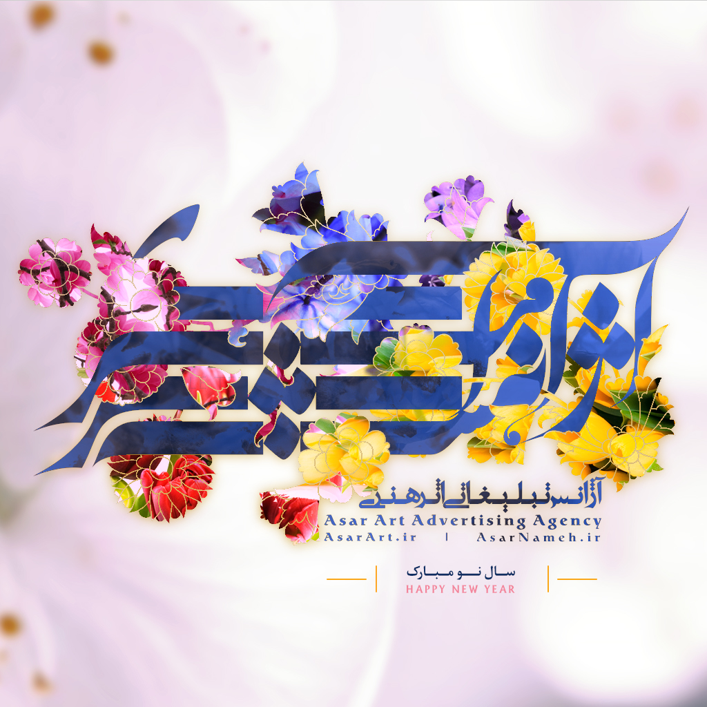 مجموعه اثرهنری عید را به همه شما تبریک عرض میکند لینک : https://asarart.ir/Atelier/?p=5739 👇 سایت : AsarArt.ir/Atelier اینستاگرام : instagram.com/AsarArtAtelier تلگرام : @AsarArtAtelier 👆