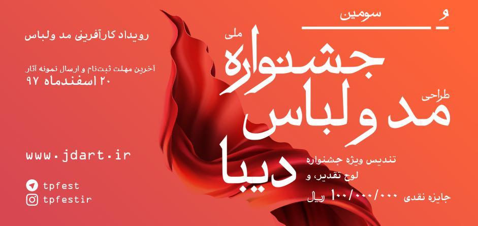 فراخوان سومین جشنواره طراحی مد و لباس (دیبا) لینک : https://asarart.ir/Atelier/?p=5493 👇 سایت : AsarArt.ir/Atelier اینستاگرام : instagram.com/AsarArtAtelier تلگرام : @AsarArtAtelier 👆