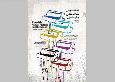 ششمین سالانه تبادل چاپ دستی در نگارخانه لاله لینک : https://asarart.ir/Atelier?p=5935 👇 سایت : AsarArt.ir/Atelier اینستاگرام : instagram.com/AsarArtAtelier تلگرام : @AsarArtAtelier 👆
