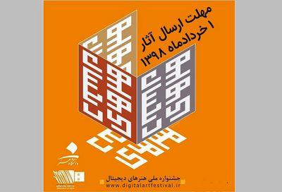 Photo of فراخوان نخستین جشنوارۀ ملی هنرهای دیجیتال
