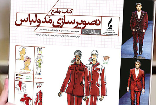 Photo of «کتاب جامع تصویرسازی مد و لباس» منتشر شد