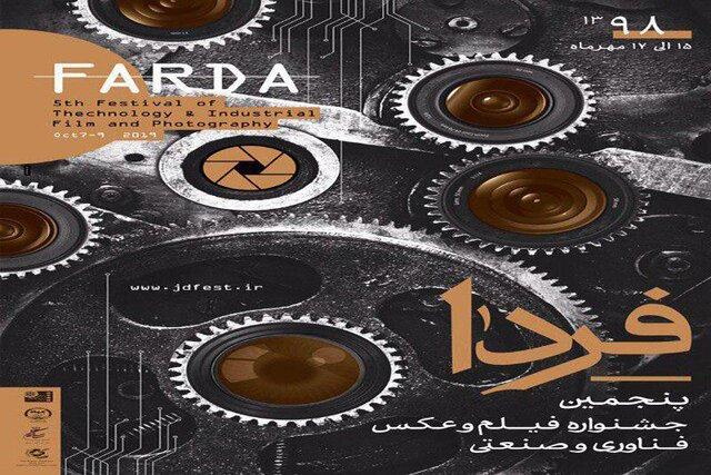 تمدید مهلت ارسال آثار به جشنواره «فردا» لینک : https://asarart.ir/Atelier/?p=7359 👇 سایت : AsarArt.ir/Atelier اینستاگرام : instagram.com/AsarArtAtelier تلگرام : @AsarArtAtelier 👆