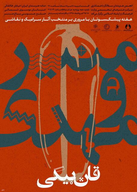 "دومین ""هفته پیشکسوتان سفال و سرامیک ایران"" لینک : https://asarart.ir/Atelier/?p=7634 👇 سایت : AsarArt.ir/Atelier اینستاگرام : instagram.com/AsarArtAtelier تلگرام : @AsarArtAtelier 👆"