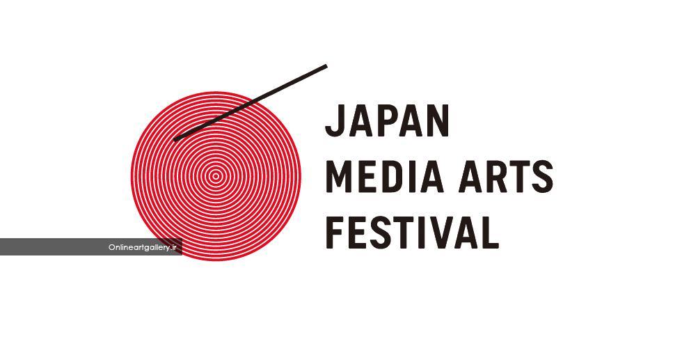 فراخوان بیست و سومین جشنواره Media Arts ژاپن لینک : https://asarart.ir/Atelier/?p=7543 👇 سایت : AsarArt.ir/Atelier اینستاگرام : instagram.com/AsarArtAtelier تلگرام : @AsarArtAtelier 👆