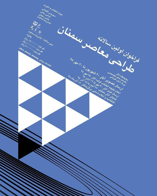 فراخوان اولین سالانه طراحی معاصر سمنان لینک : https://asarart.ir/Atelier/?p=8338 👇 سایت : AsarArt.ir/Atelier اینستاگرام : instagram.com/AsarArtAtelier تلگرام : @AsarArtAtelier 👆