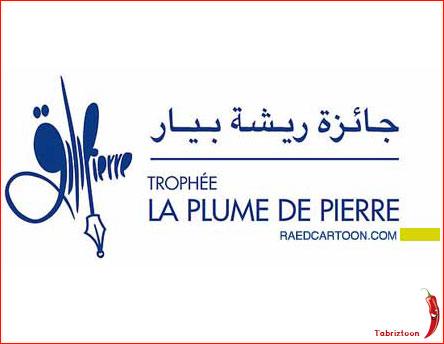 4 مین جشنواره بین المللی کارتون Trophée La Plume de Pierre لبنان 2020 لینک : https://asarart.ir/Atelier/?p=8752 👇 سایت : AsarArt.ir/Atelier اینستاگرام : instagram.com/AsarArtAtelier تلگرام : @AsarArtAtelier 👆