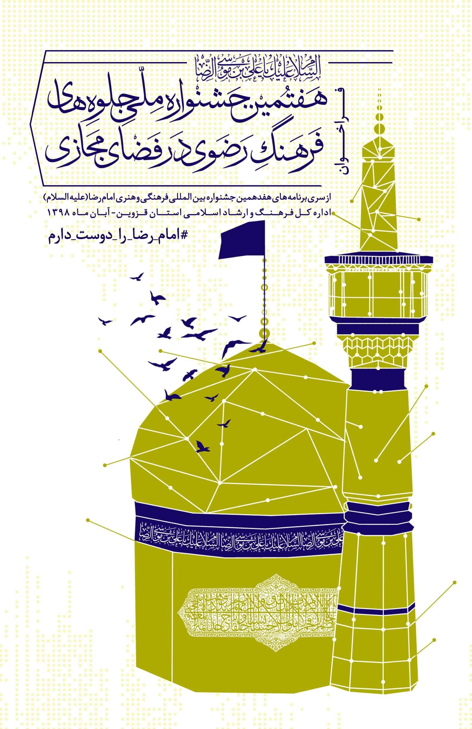 Photo of فراخوان هفتمین جشنواره ملی جلوه های فرهنگ رضوی در فضای مجازی