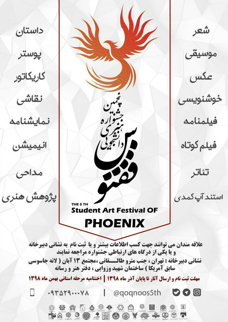 Photo of فراخوان پنجمین جشنواره هنری دانشجویی ققنوس