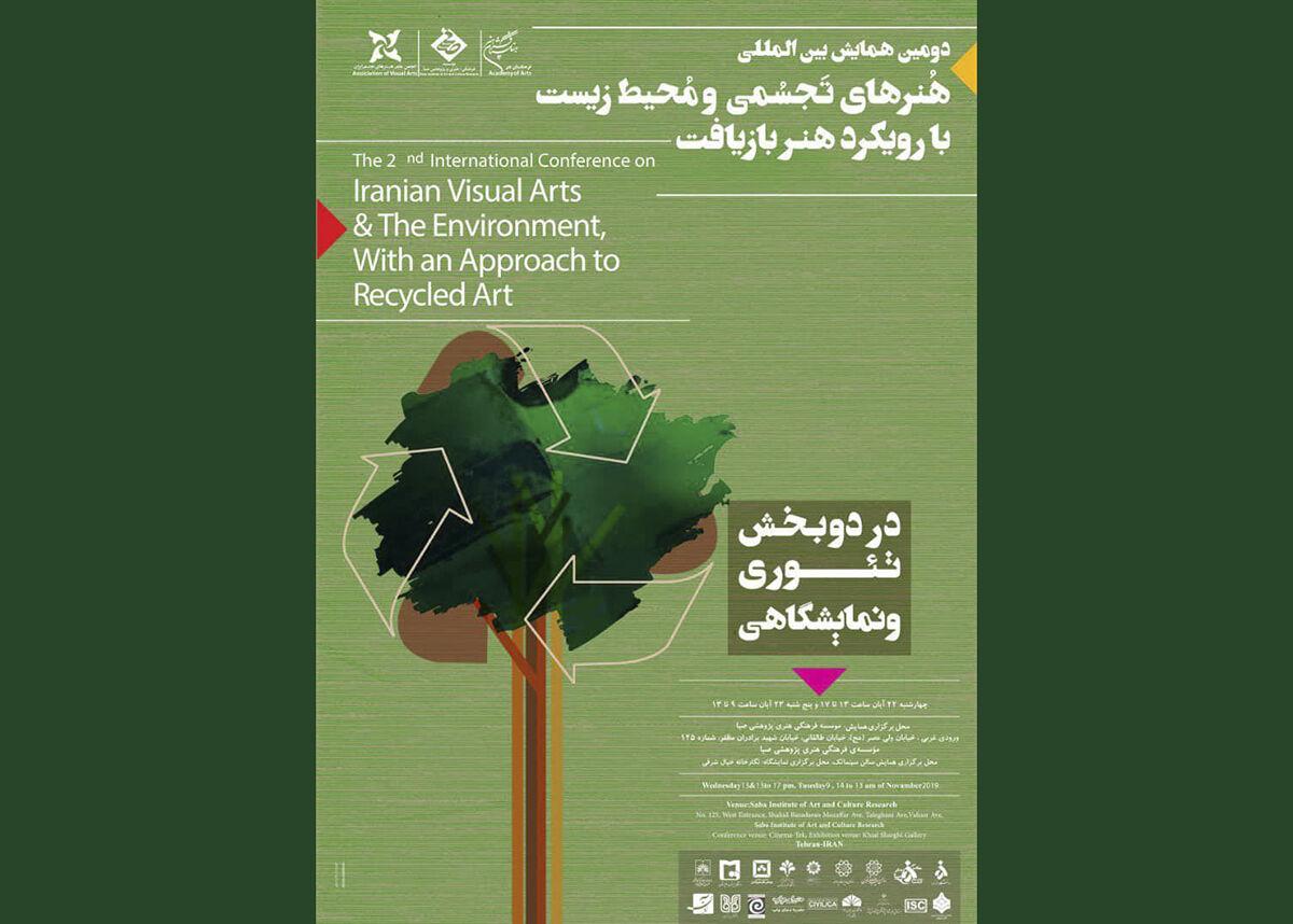 Photo of هنر بازیافت در دومین همایش هنرهای تجسمی و محیطزیست