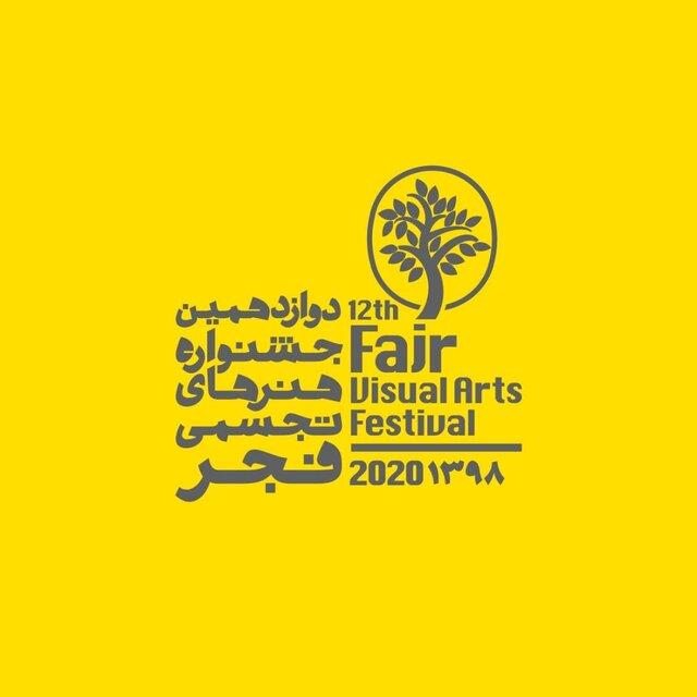 تصویر انتشار فراخوان دوازدهمین جشنواره هنرهای تجسمی فجر