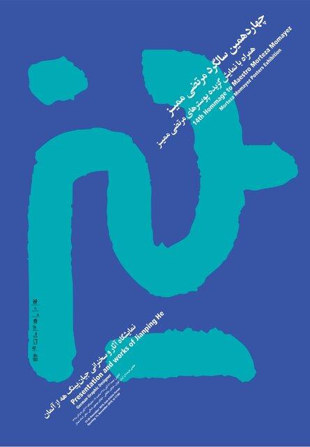 نمایشگاهی برای چهاردهمین سالگرد مرتضی ممیز لینک : https://asarart.ir/Atelier/?p=9405 👇 سایت : AsarArt.ir/Atelier اینستاگرام : instagram.com/AsarArtAtelier تلگرام : @AsarArtAtelier 👆
