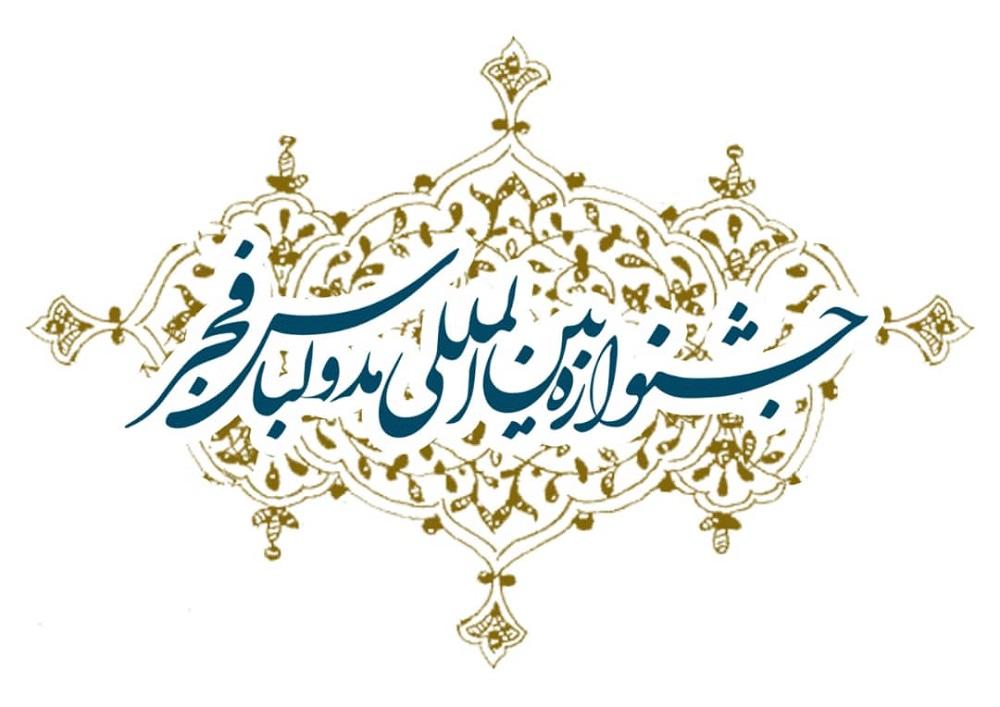 Photo of فراخوان نهمین جشنواره بین المللی مد و لباس فجر