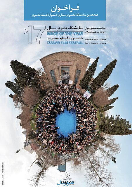 فراخوان هفدهمین نمایشگاه تصویرسال و جشنواره فیلم تصویر لینک : https://asarart.ir/Atelier/?p=10144 👇 سایت : AsarArt.ir/Atelier اینستاگرام : instagram.com/AsarArtAtelier تلگرام : @AsarArtAtelier 👆