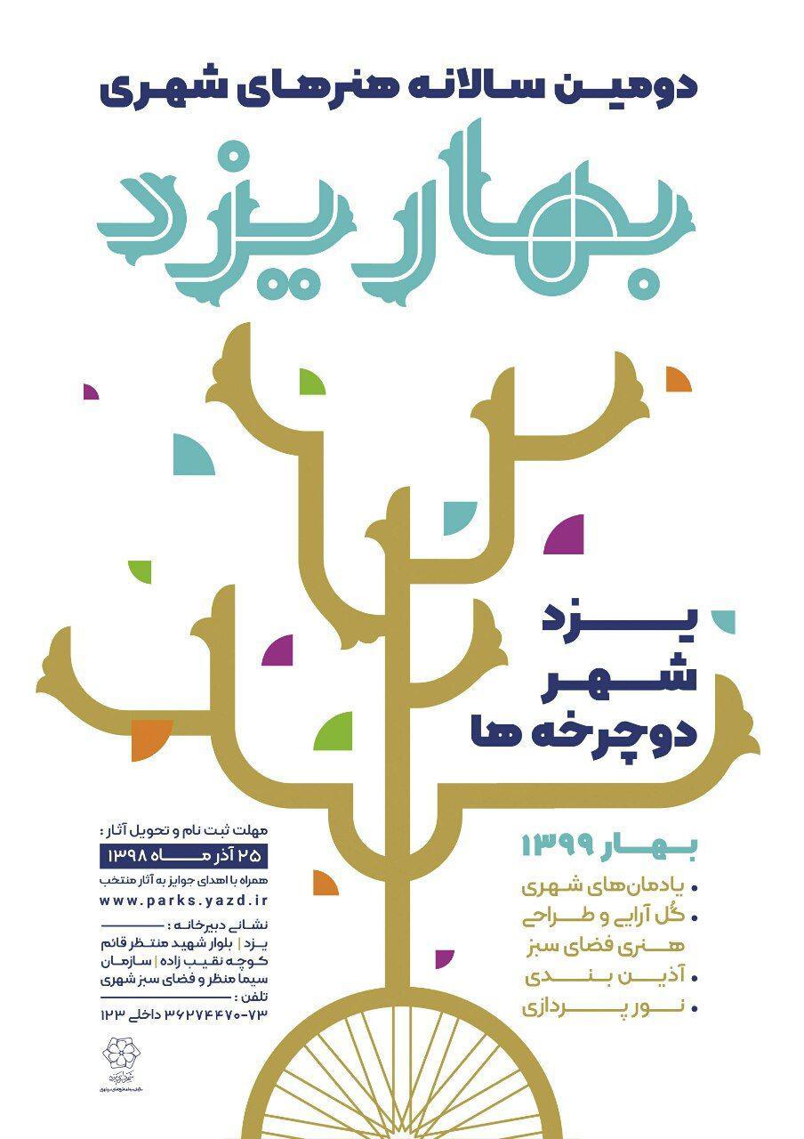 Photo of فراخوان «دومین سالانه هنرهای شهری بهار یزد»