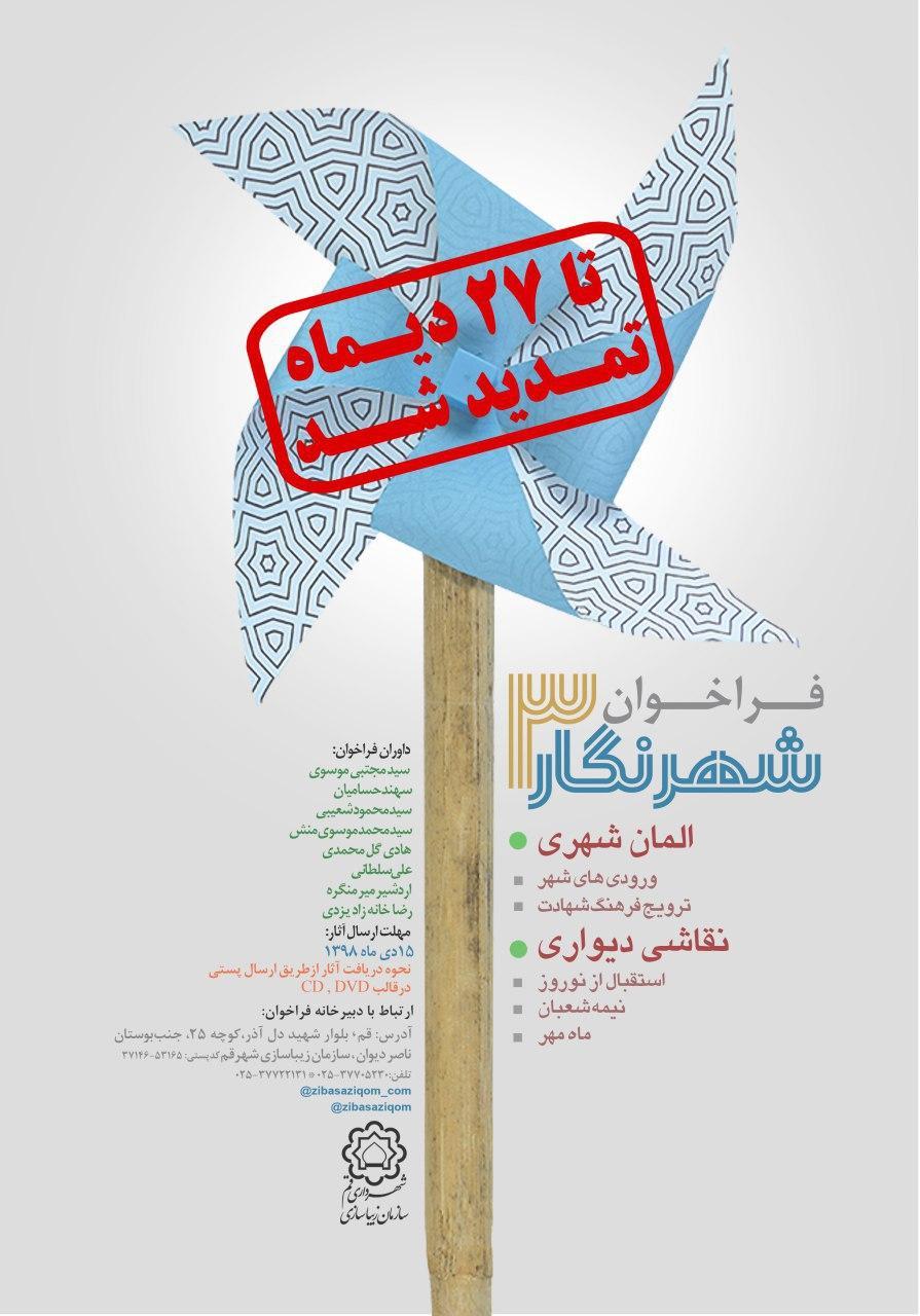Photo of فراخوان شهرنگار ۳ تا ۲۷ دی تمدید شد