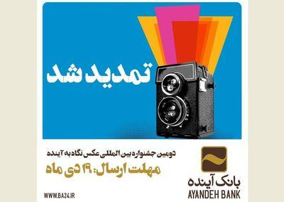 مهلت شرکت در جشنواره عکس نگاه به آینده تمدید شد لینک : https://asarart.ir/Atelier/?p=10461 👇 سایت : AsarArt.ir/Atelier اینستاگرام : instagram.com/AsarArtAtelier تلگرام : @AsarArtAtelier 👆
