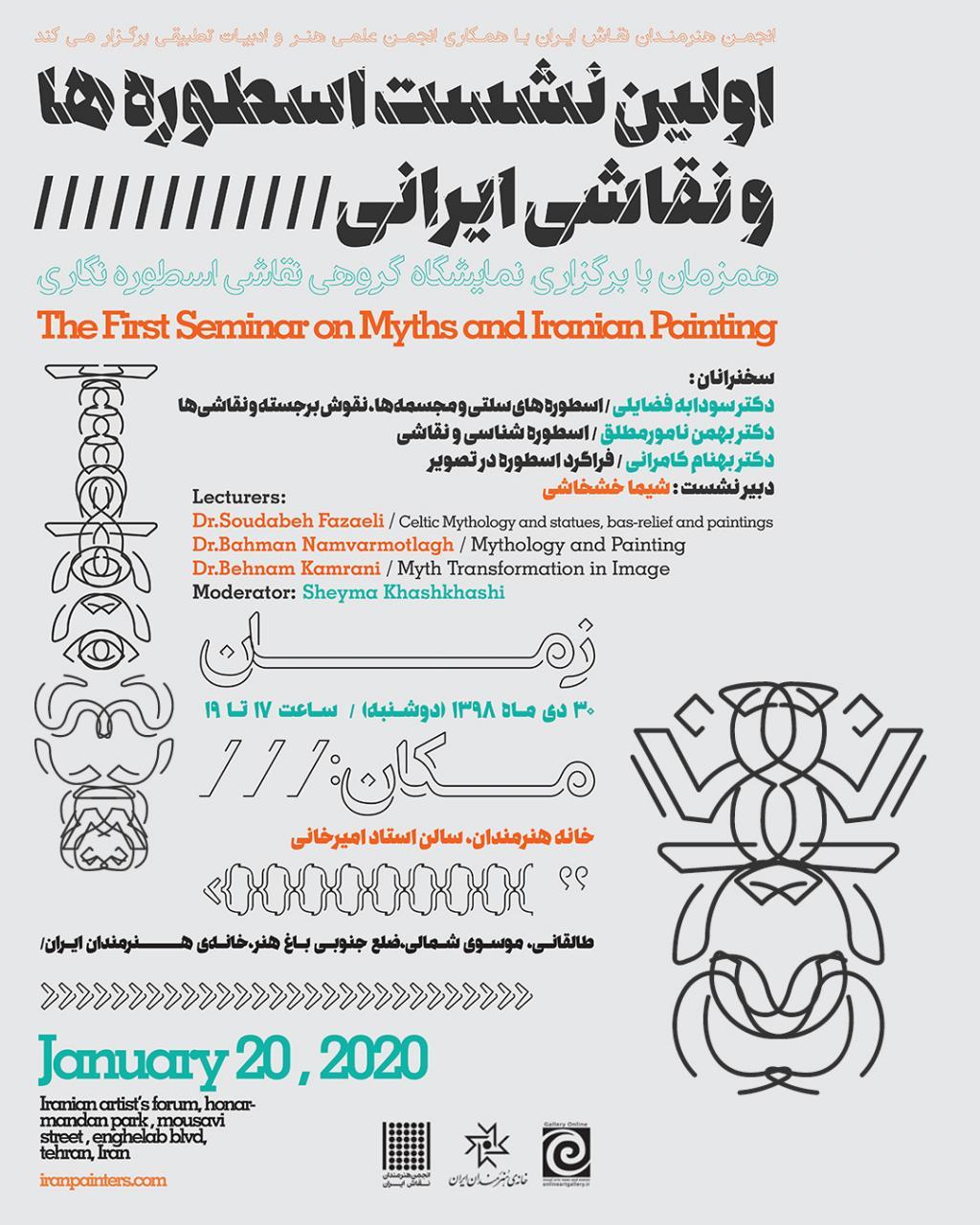 "Photo of اولین نشست ""اسطوره ها و نقاشی ایرانی"" در خانه هنرمندان ایرانی"