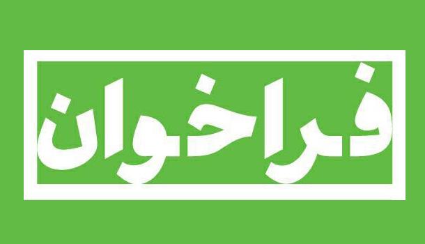 تصویر فراخوان اولین کارگاه کشوری جشنواره هنرهای تجسمی تبلیغات فرهنگی محیطی نوروز ۱۳۹۹