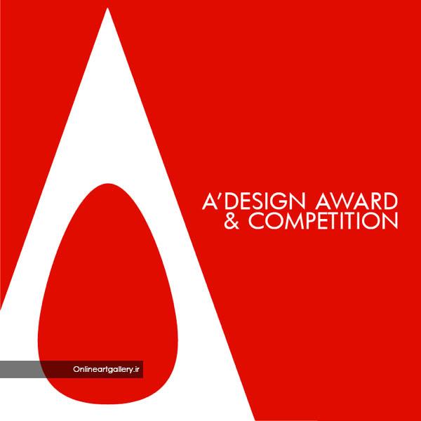 Photo of فراخوان جوایز طراحی A` Design