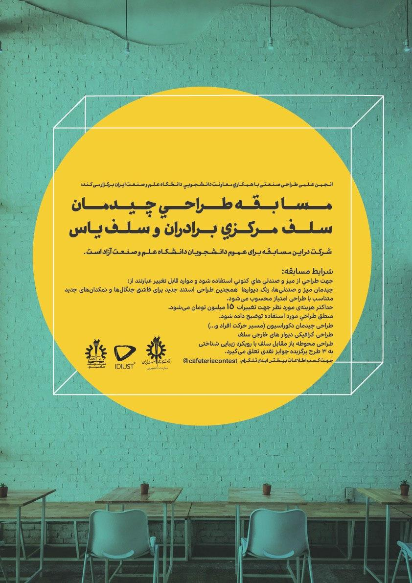 Photo of فراخوان مسابقه طراحی چیدمان سلف