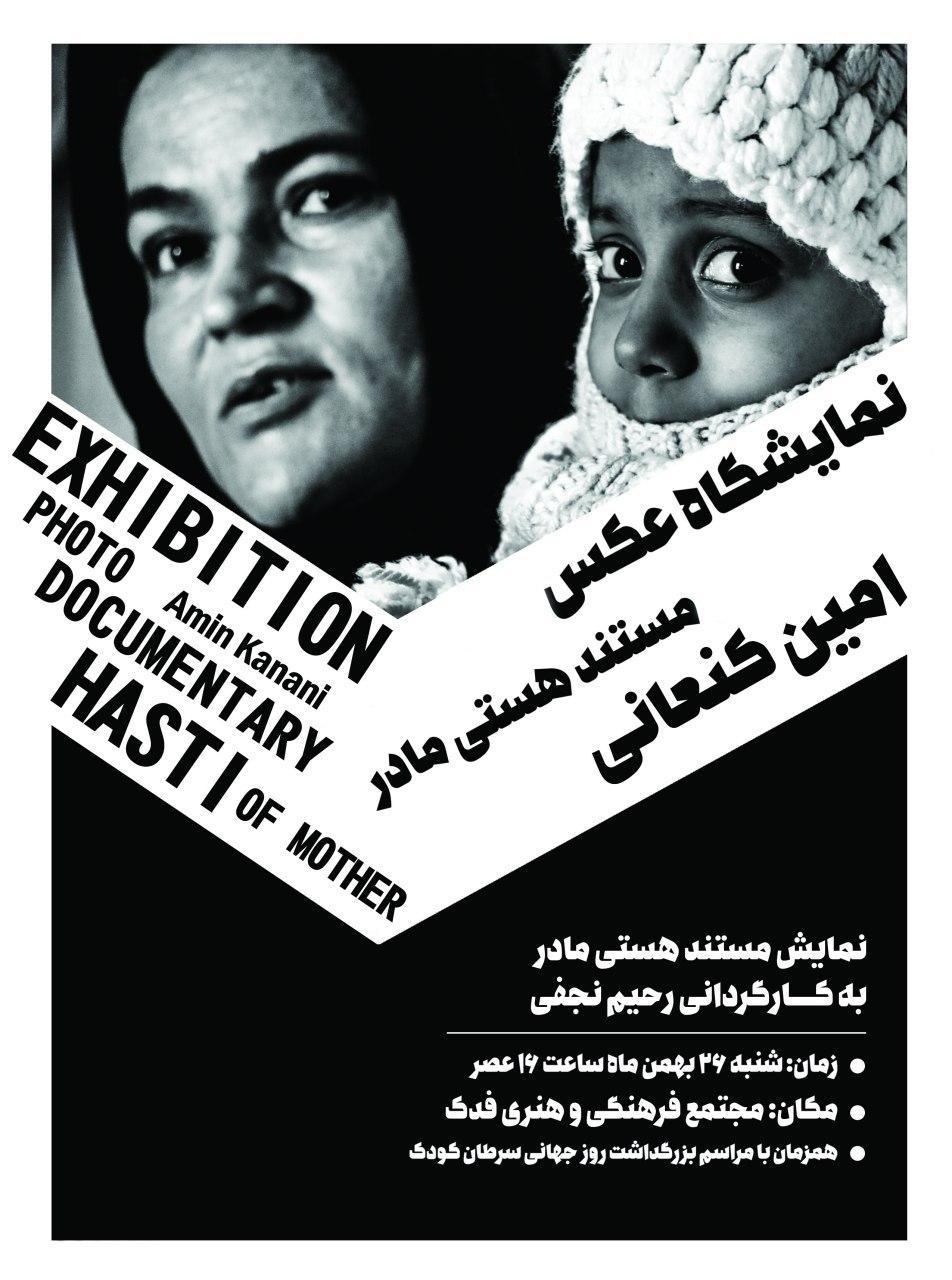 Photo of نمایشگاه عکس مستند هستی مادر