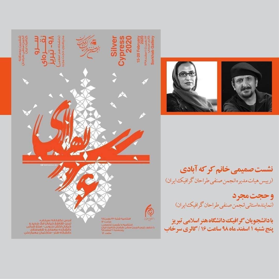Photo of سرو نقرهای در تبریز