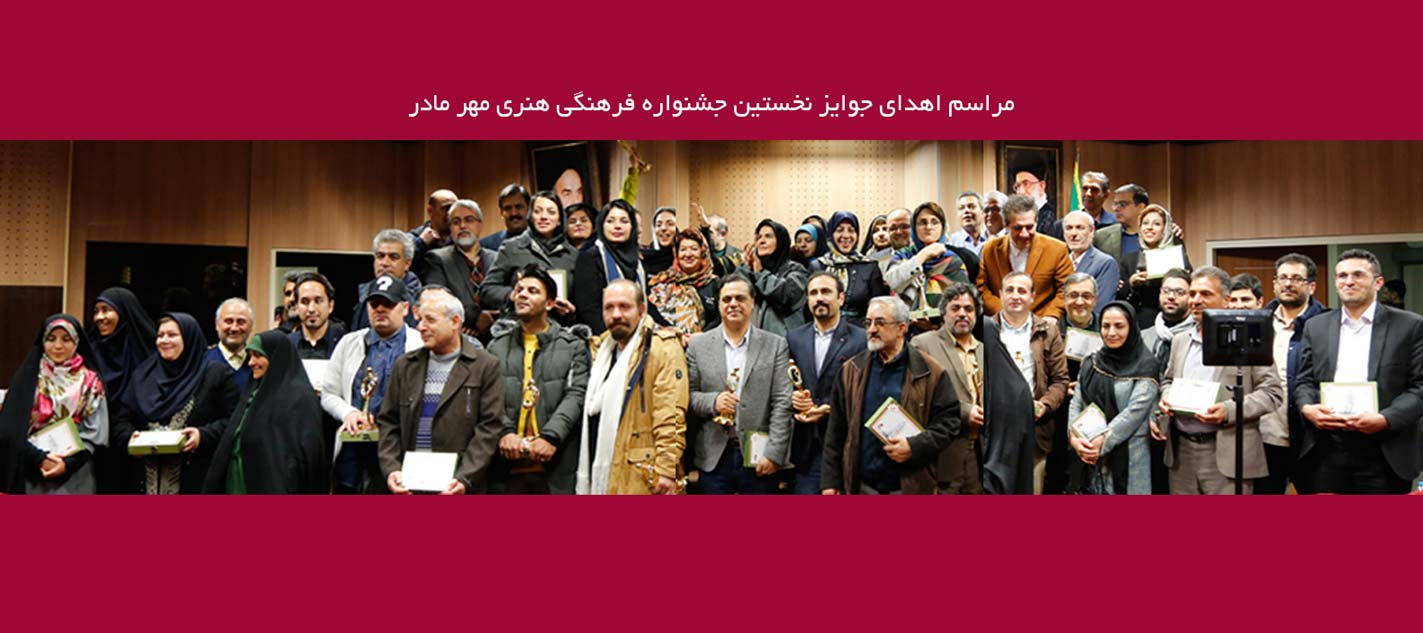 Photo of معرفی برگزیدگان نخستین جشنواره«مهر مادر»