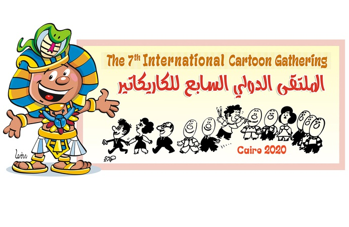 Photo of هفتمین گردهمایی بین المللی کاریکاتور مصر ۲۰۲۰