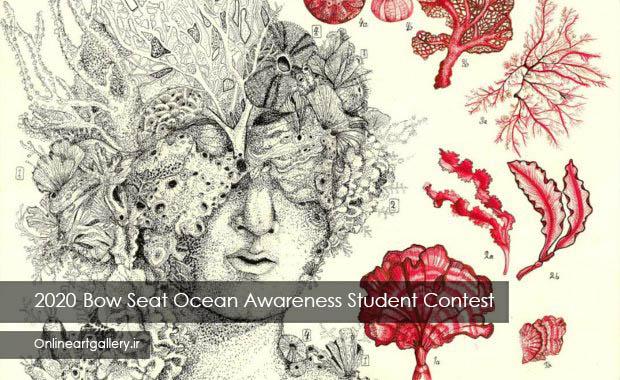 Photo of فراخوان مسابقه آگاهی از اقیانوس Bow Seat ۲۰۲۰