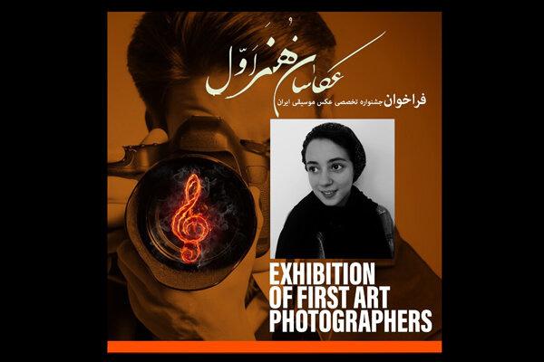 Photo of هنرمند ۱۳ ساله به جشنواره «عکاسان هنر اول» دعوت شد