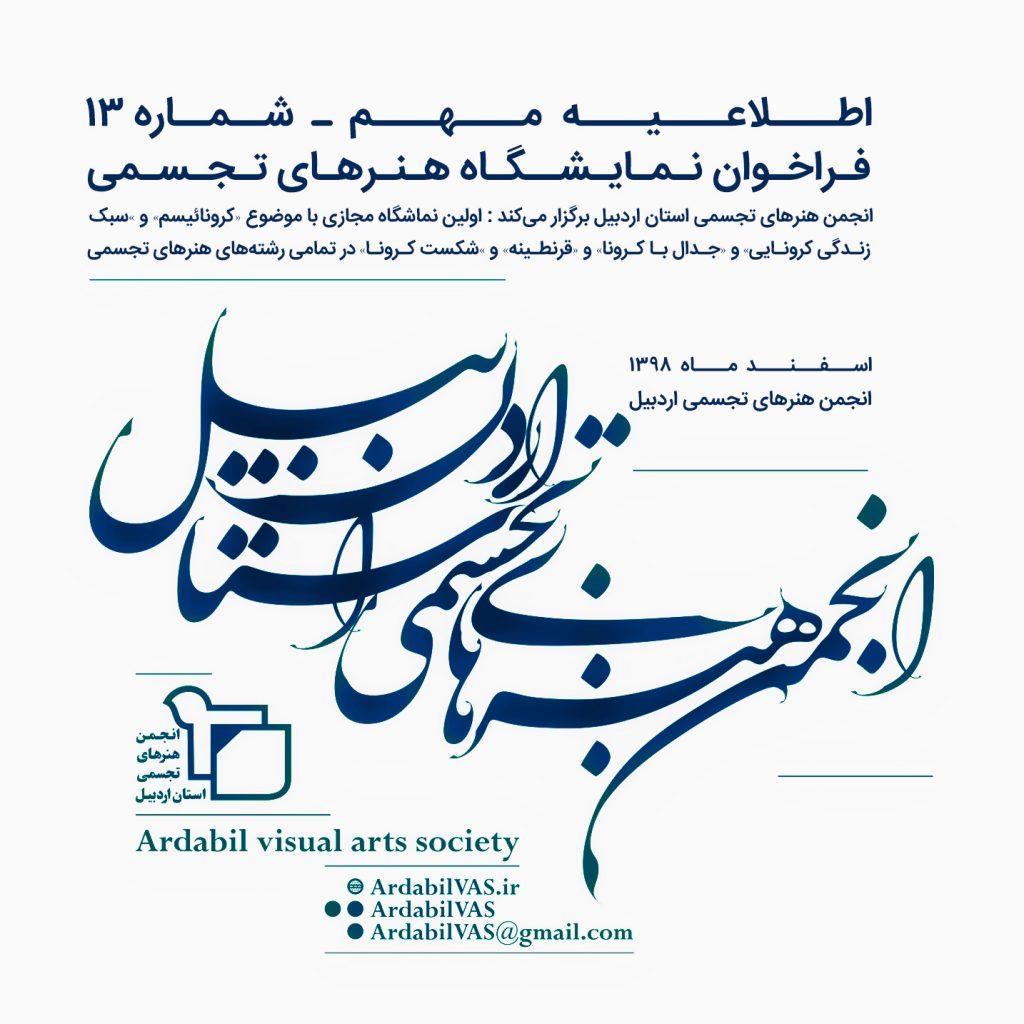 Photo of فراخوان نمایشگاه مجازی با موضوع کرونا