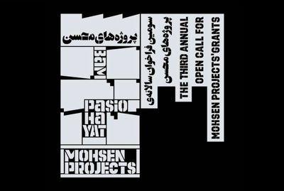 Photo of سومین فراخوان سالانه پروژههای محسن