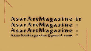 مجله اثرهنری با دامنه و ظاهری جدید
