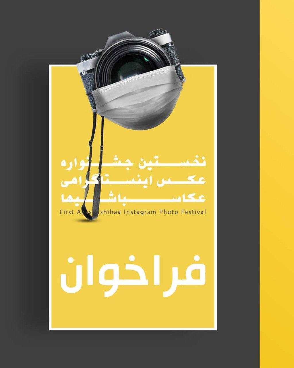 فراخوان جشنواره عکاسی «عکاسباشیها» لینک : https://asarart.ir/Atelier/?p=12978 👇 سایت : AsarArt.ir/Atelier اینستاگرام : instagram.com/AsarArtAtelier تلگرام : @AsarArtAtelier 👆
