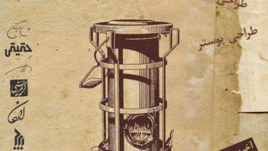 فراخوان نمایشگاه تایپوگرافی ایرانی لینک : https://asarartmagazine.ir/?p=15155 👇 سایت : AsarArtMagazine.ir اینستاگرام : instagram.com/AsarArtMagazine تلگرام : t.me/AsarArtMagazine 👆