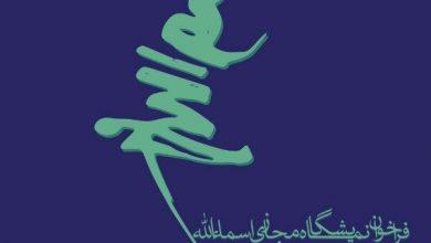 تصویر فراخوان نمایشگاه مجازی «اسماءالله» منتشر شد