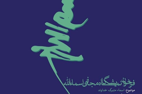 فراخوان نمایشگاه مجازی «اسماءالله» منتشر شد لینک : https://asarartmagazine.ir/?p=14717 👇 سایت : AsarArtMagazine.ir اینستاگرام : instagram.com/AsarArtMagazine تلگرام :  t.me/AsarArtMagazine 👆