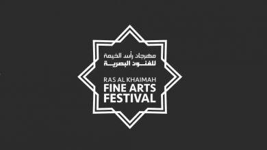 Photo of فراخوان مسابقه هنری دیجیتال امارات متحده عربی ۲۰۲۰
