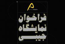 فراخوانی برای نقاشیهای جیبی لینک : https://asarartmagazine.ir/?p=14394 👇 سایت : AsarArtMagazine.ir اینستاگرام : instagram.com/AsarArtMagazine تلگرام : t.me/AsarArtMagazine 👆