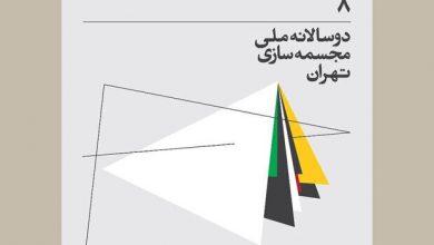 Photo of برگزاری هشتمین دوسالانه مجسمهسازی با دبیری یک شورا