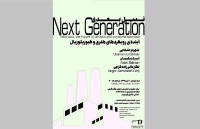 """Photo of بررسی آینده رویکردهای هنری و کیوریتوریال در نشست """"نسل بعدی"""""""
